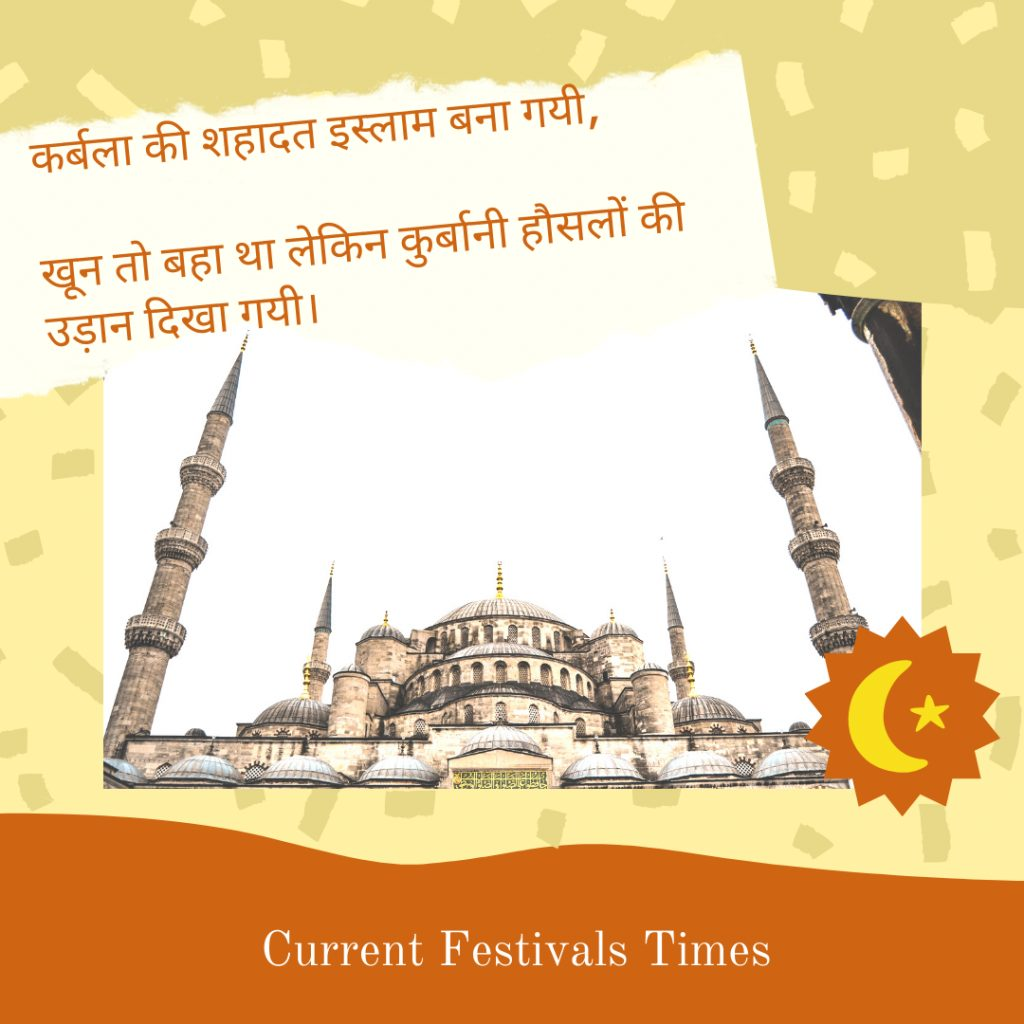 quotes for muharram in hindi
