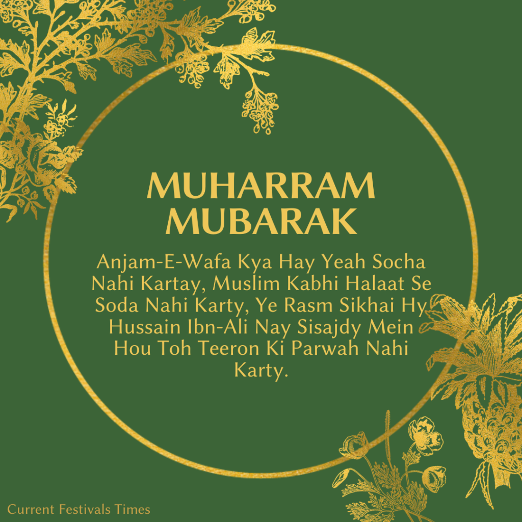 quotes on muharram in english