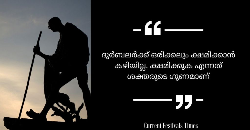Gandhi Jayanti Quotes in Malayalam