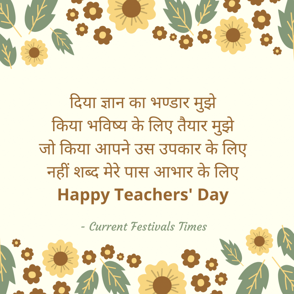 Teachers day images hindi