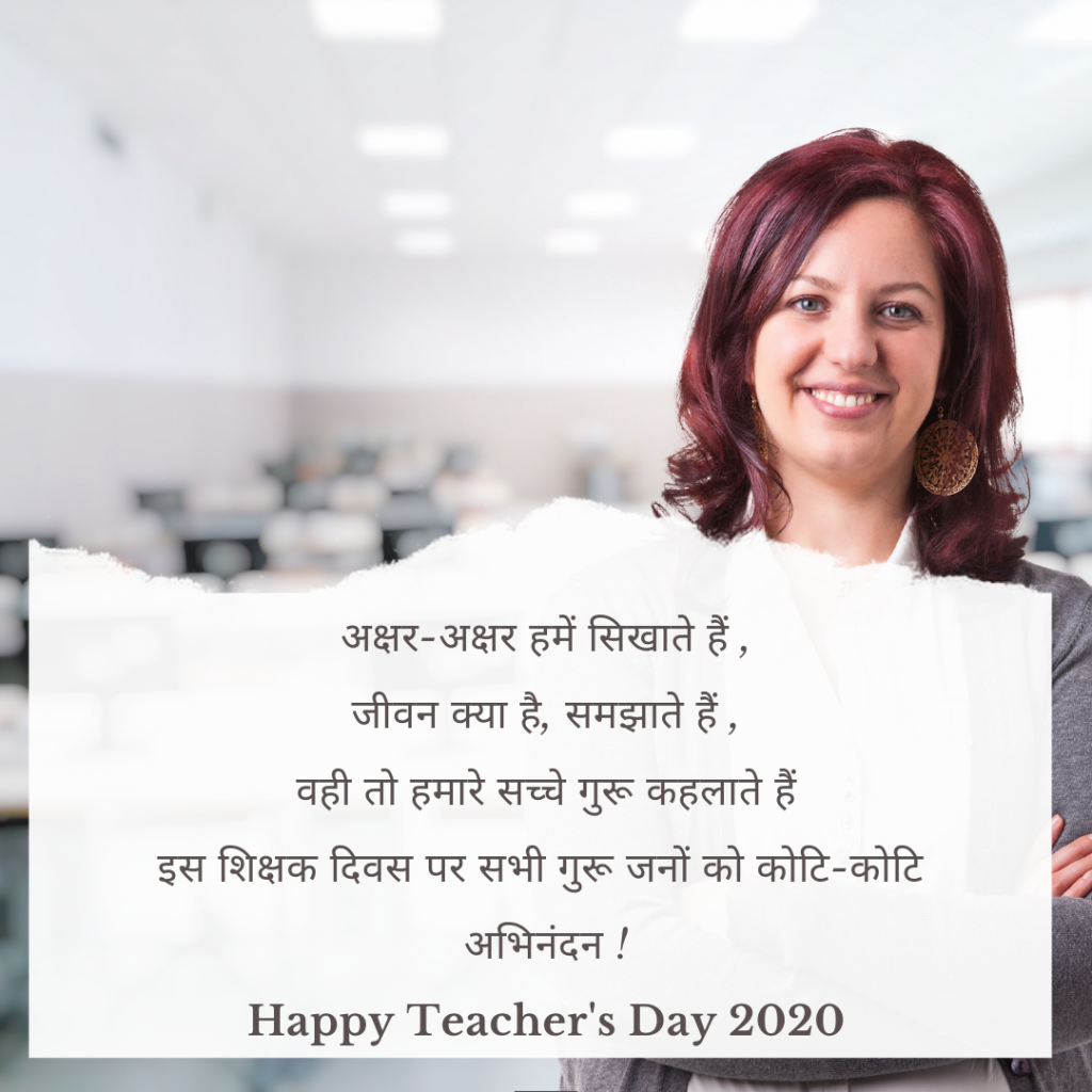 Teachers' day quotes hindi