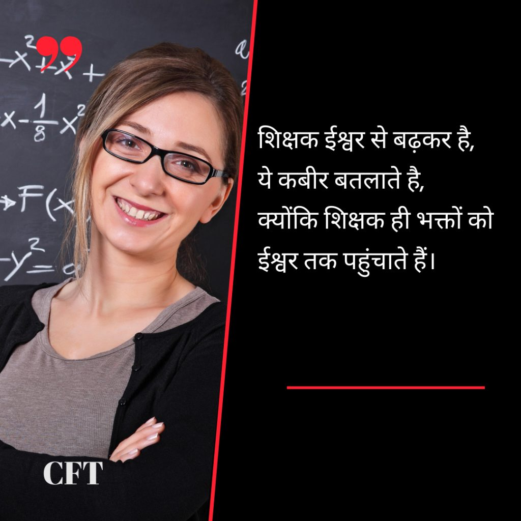 teachers day best quotes