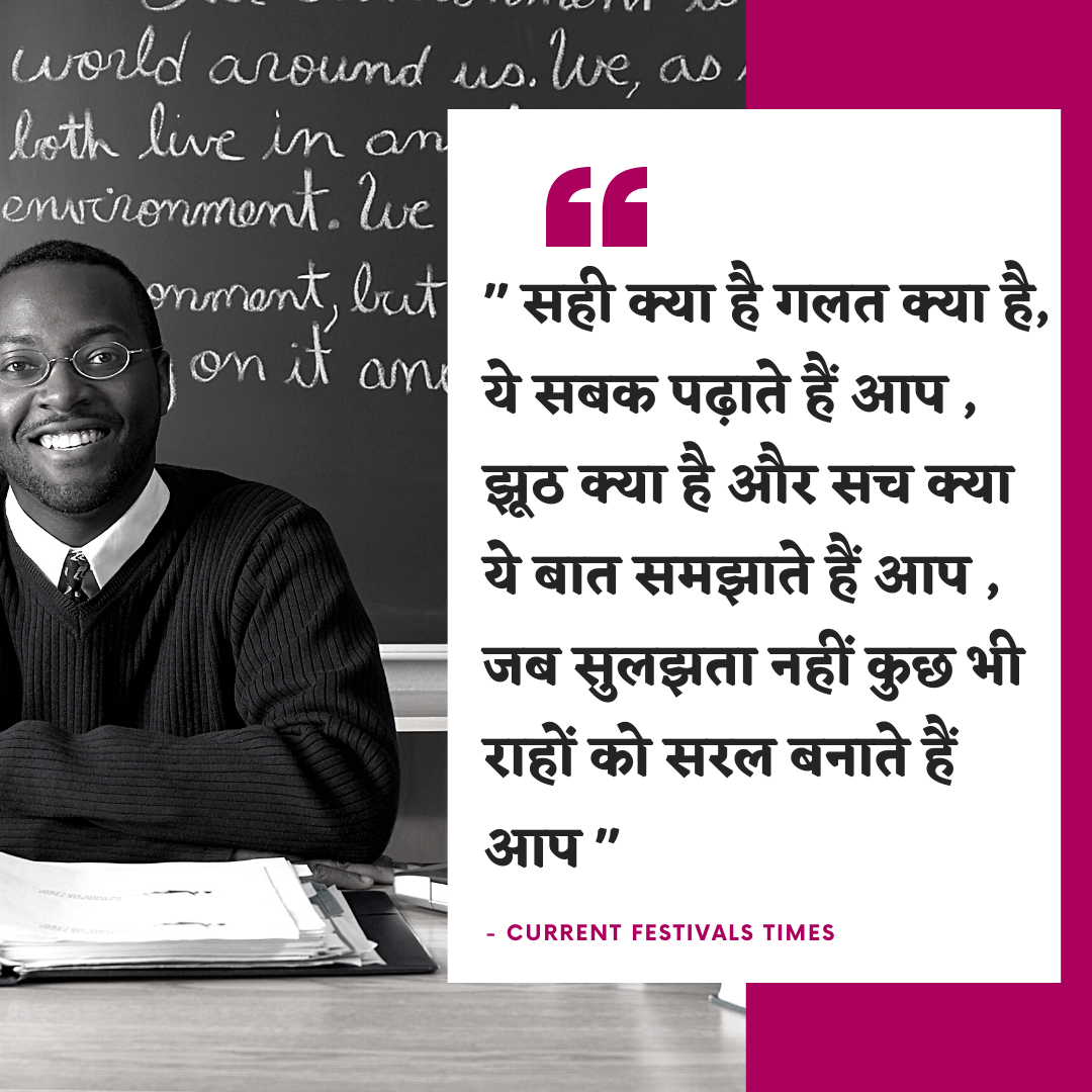 teachers day images hindi quotes