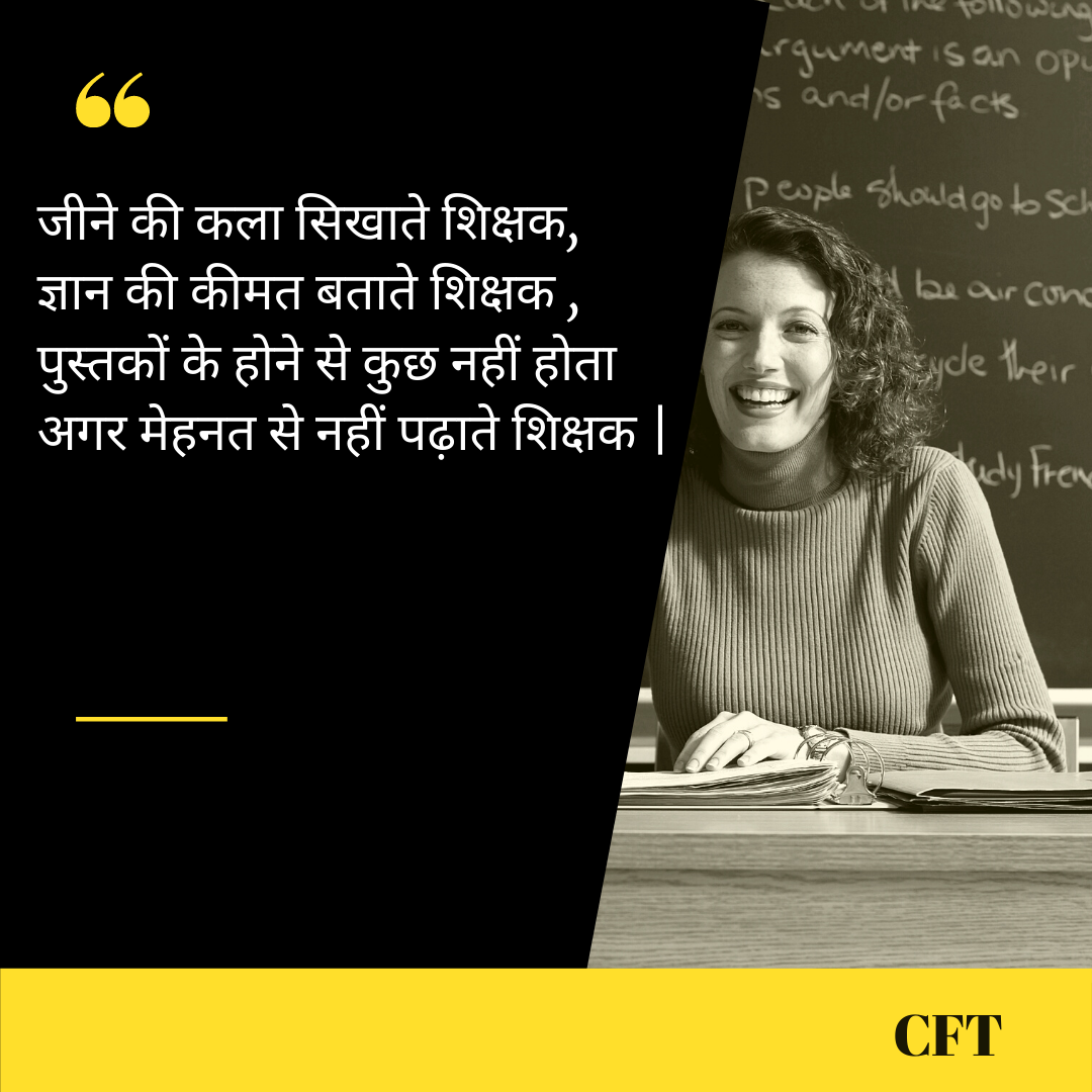 teachers day lines in hindi
