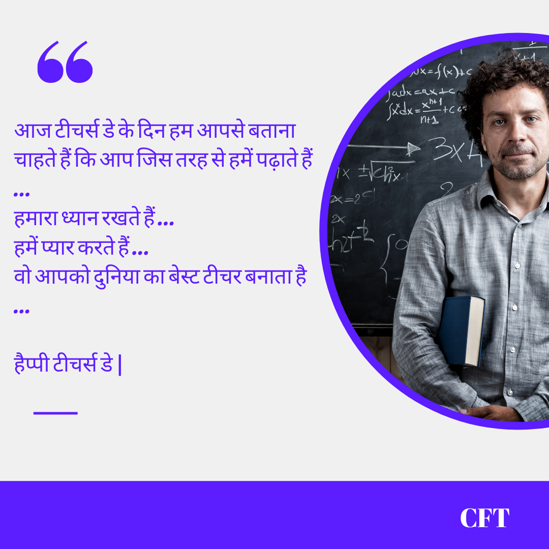 teachers day quotes for students hindi