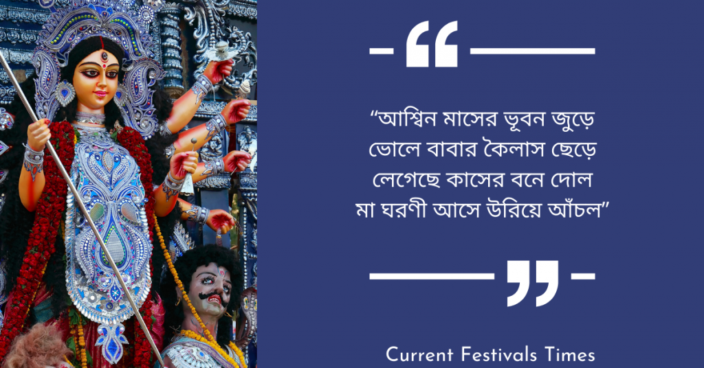 Bengali Durga Puja Wishes