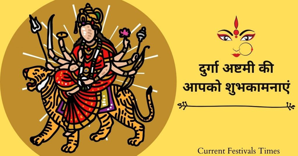 Durga Ashtami Wishes Hindi