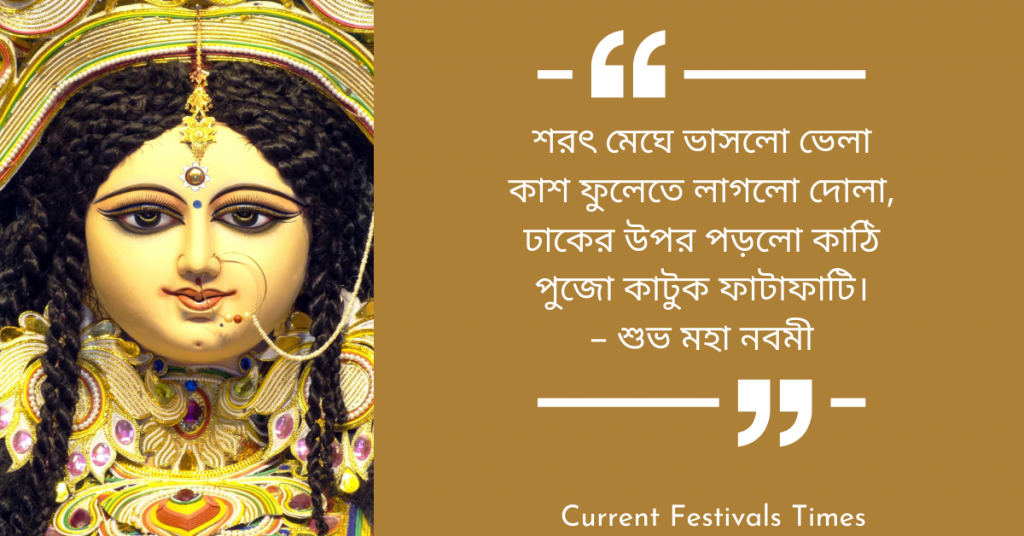 Durga Puja Greetings in Bengali