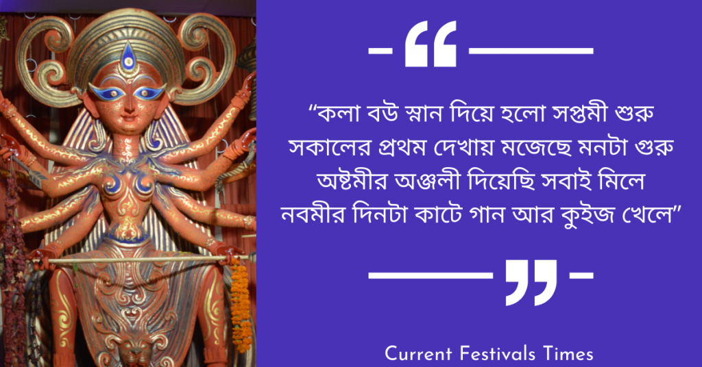 Durga Puja Images Bengali