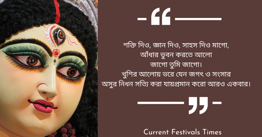 Durga Puja Images Quotes Bengali