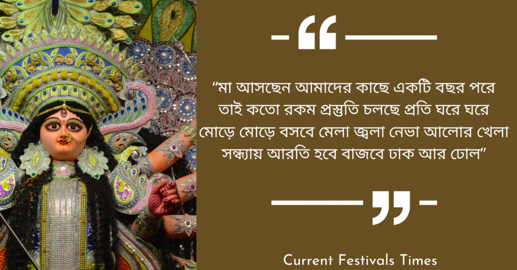 Durga Puja Images Wishes Bengali