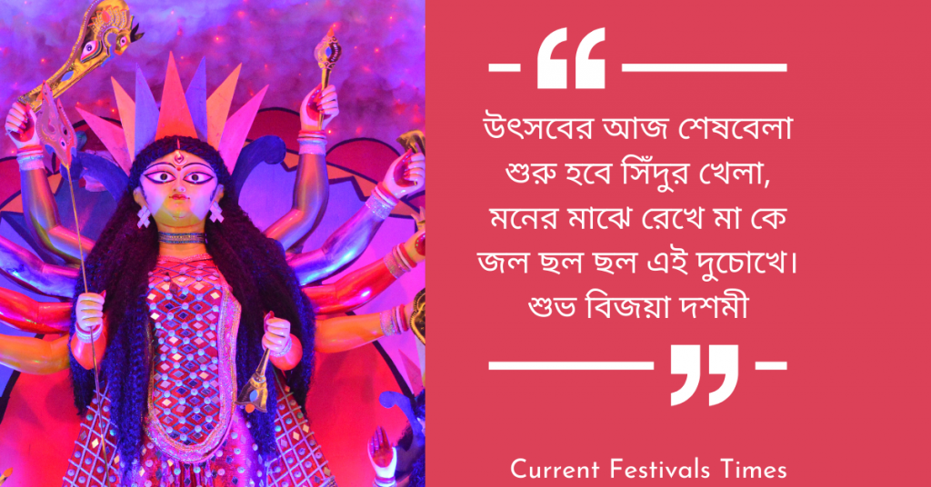 Durga Puja Messages in Bengali