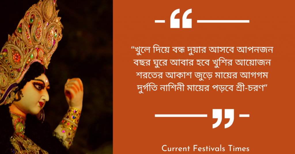Durga Puja Quotes in Bengali
