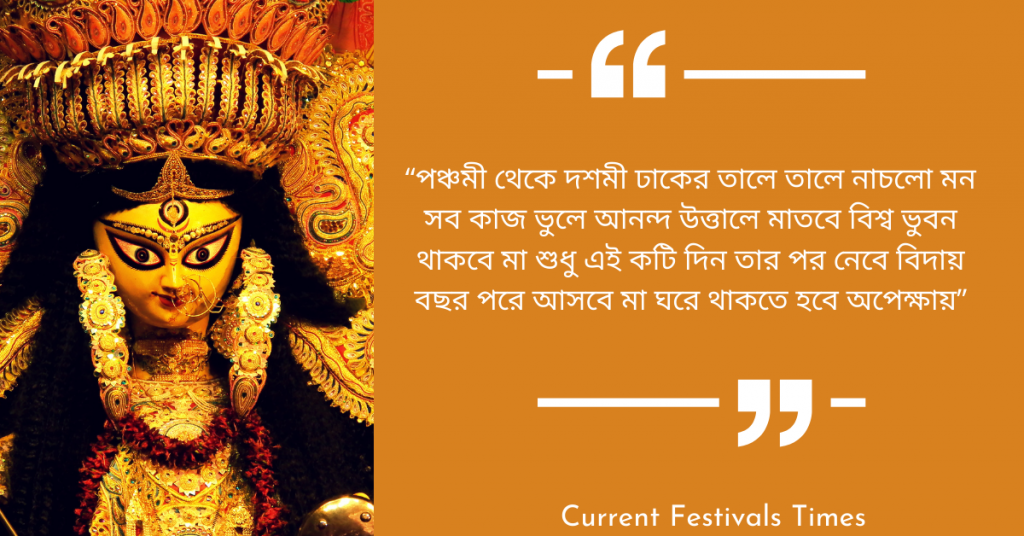 Durga Puja Quotes in Bengali Font