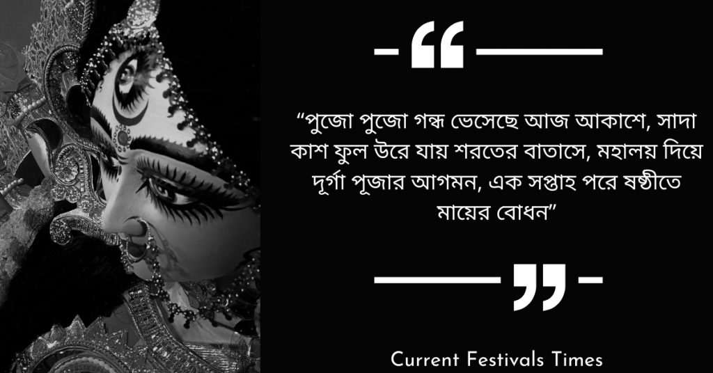 Durga Puja Wishes Images Bengali