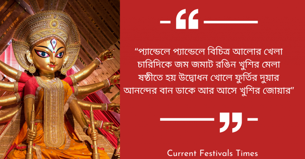 Durga Puja Wishes Quotes Bengali