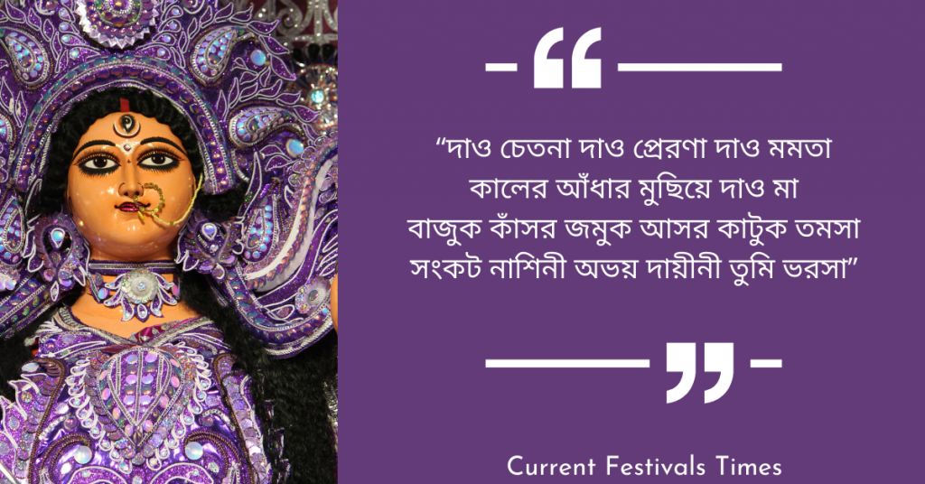 Durga Puja Wishes in Bengali Language