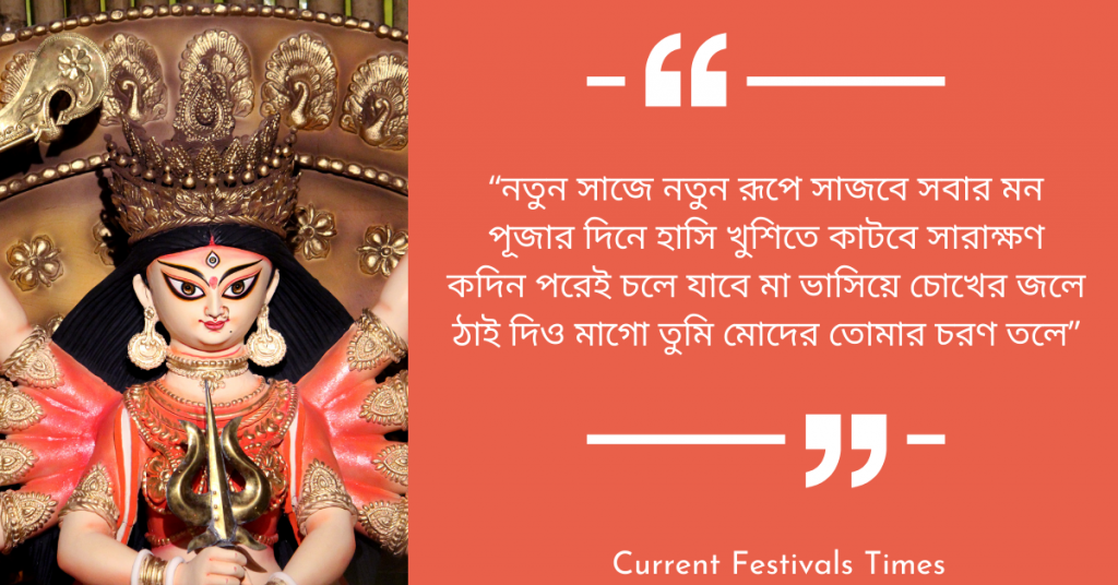 Durga Puja Wishes in Bengali Script