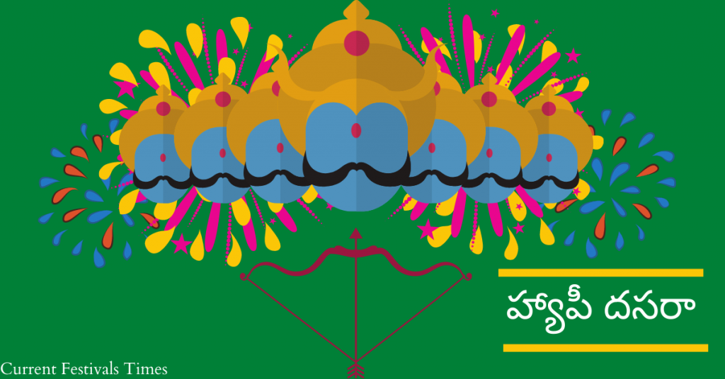 Dussehra Wishes Telegu