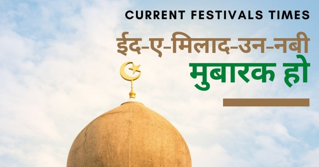 Eid e Milad un Nabi Mubarak Images Hindi