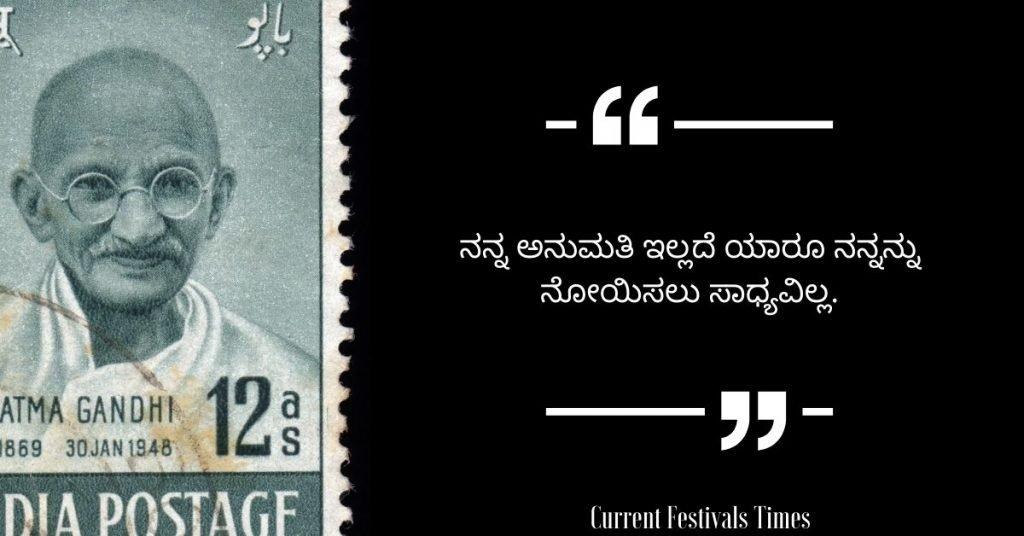 Gandhi Jayanti Quotes in Kannada