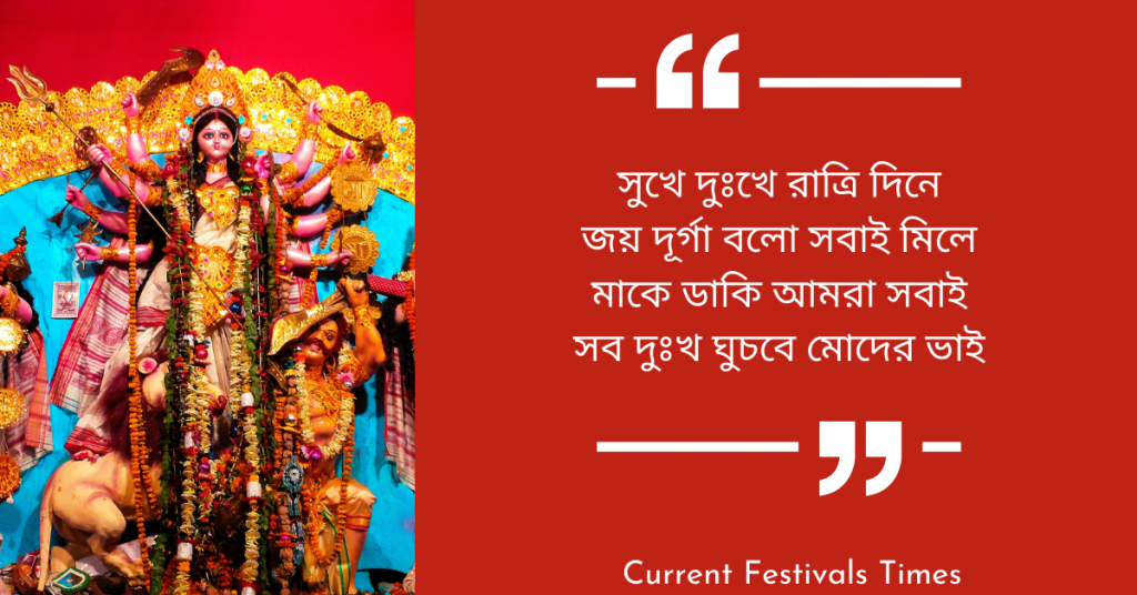 Happy Durga Puja in Bengali Language