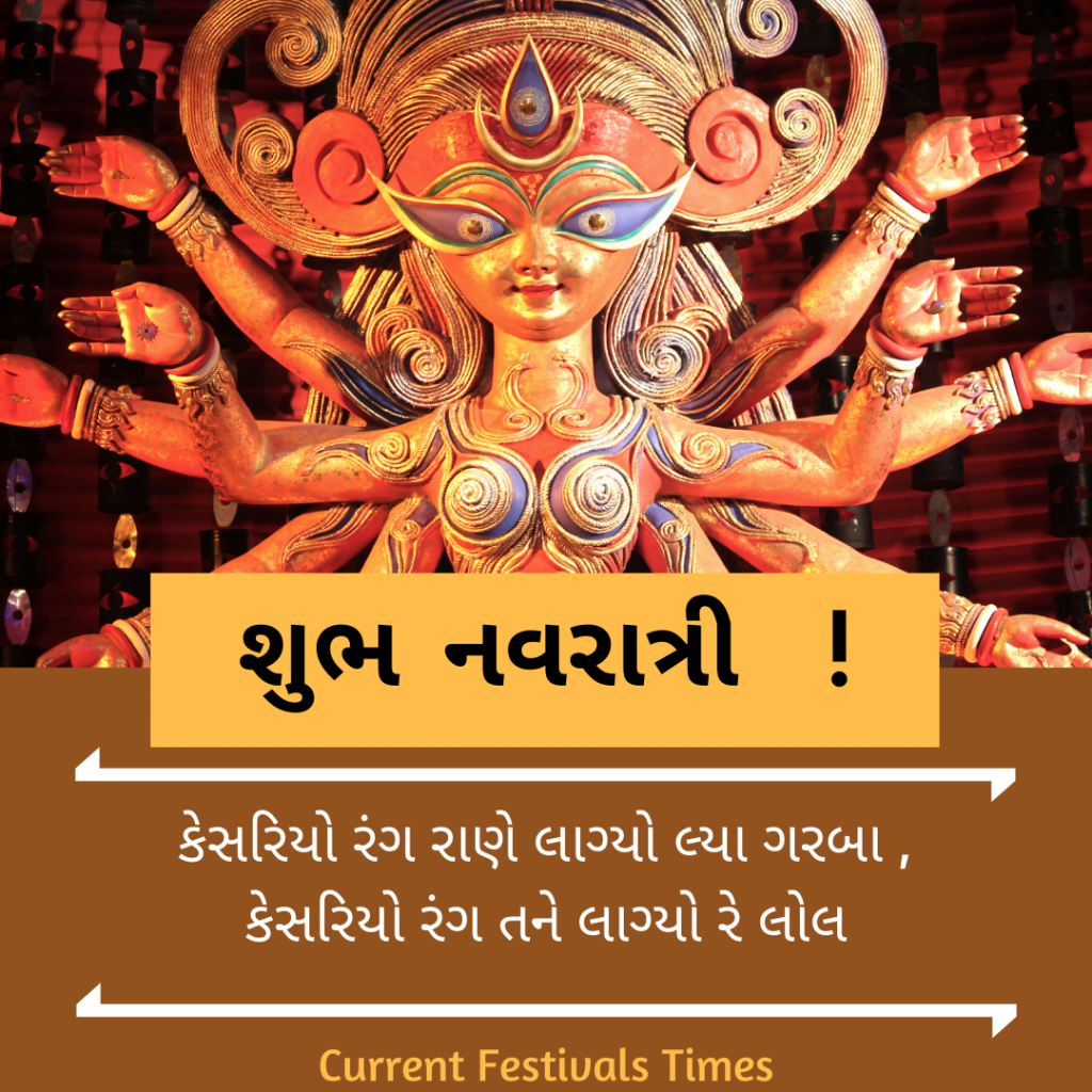 Happy Navratri Quotes in Gujarati