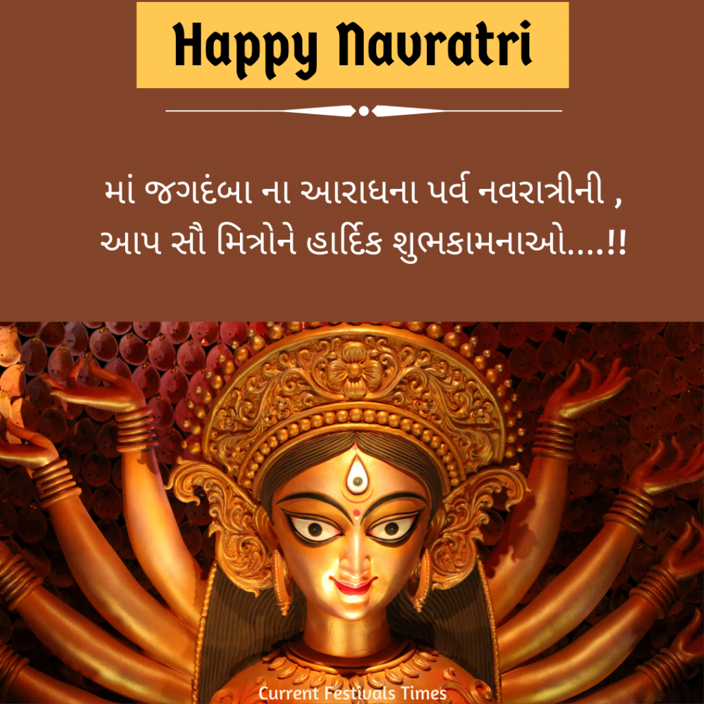 Happy Navratri in Gujarati