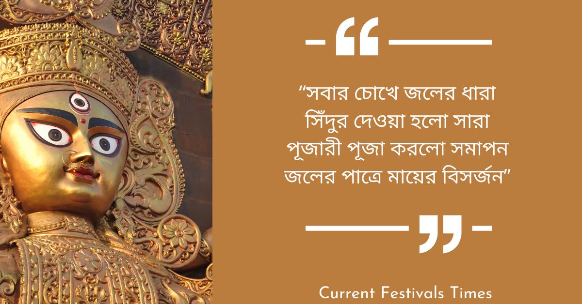 Maa Durga Bengali Status