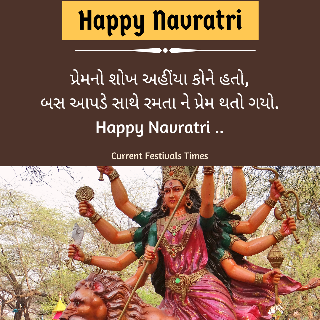 Navratri Gujarati Wishes Quotes