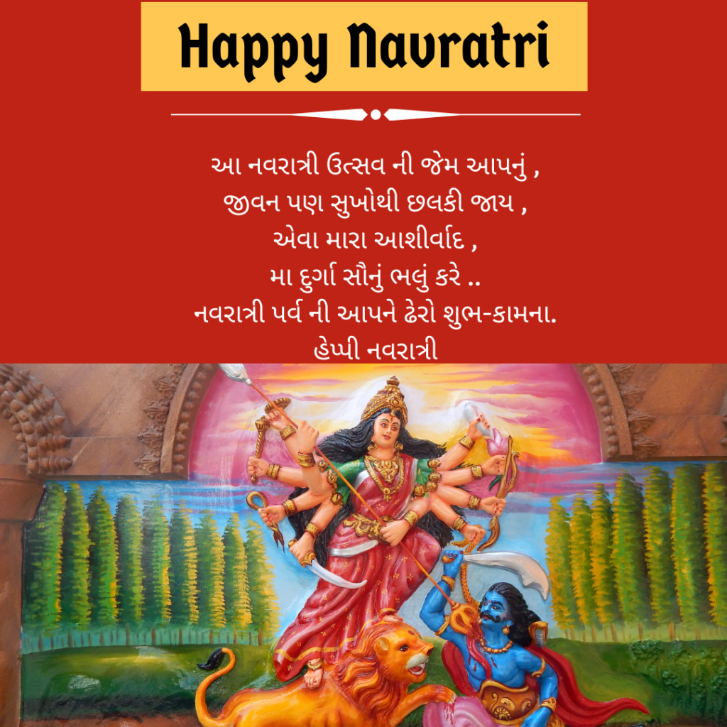 Navratri Images Quotes Gujarati