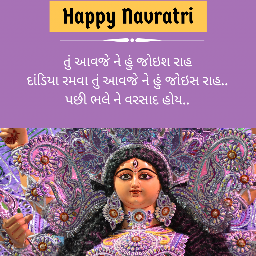 Navratri Images Wishes Gujarati