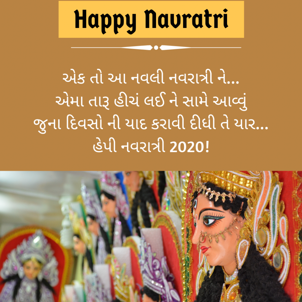 Navratri Images in gujarati