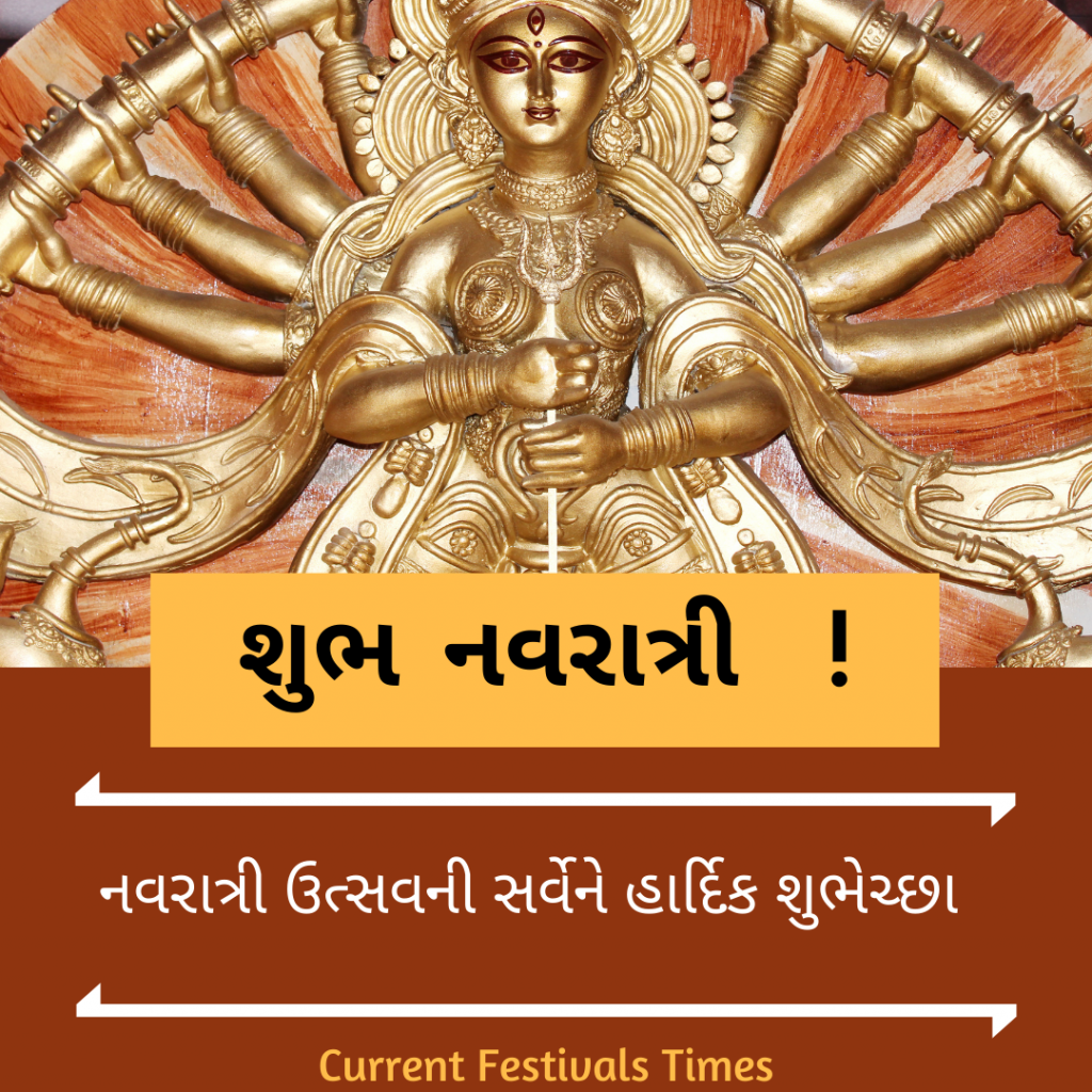 Navratri Wishes in Gujarati Quotes