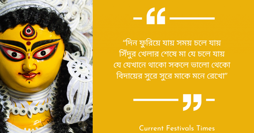 Quotes on Durga Puja in Bengali