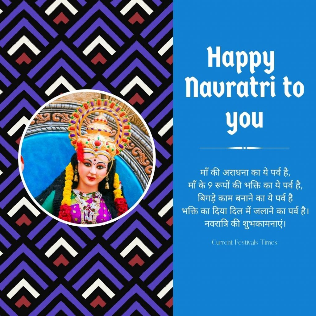 advance navratri wishes in hindi