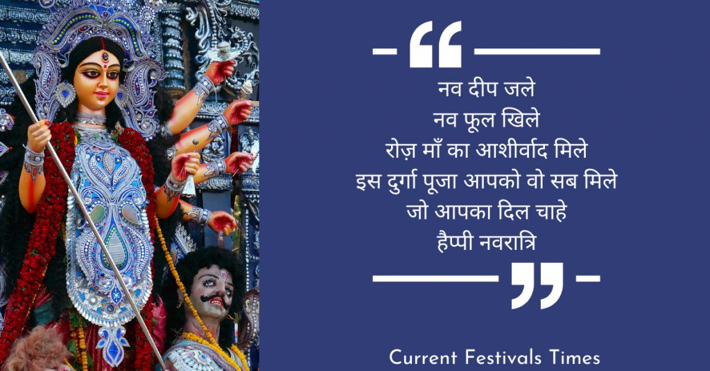 durga puja wishes quotes in hindi
