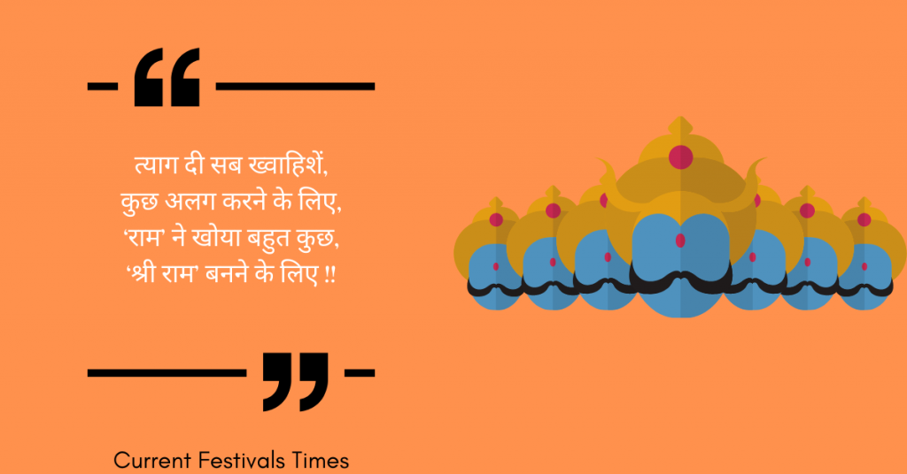 dussehra wishes hindi