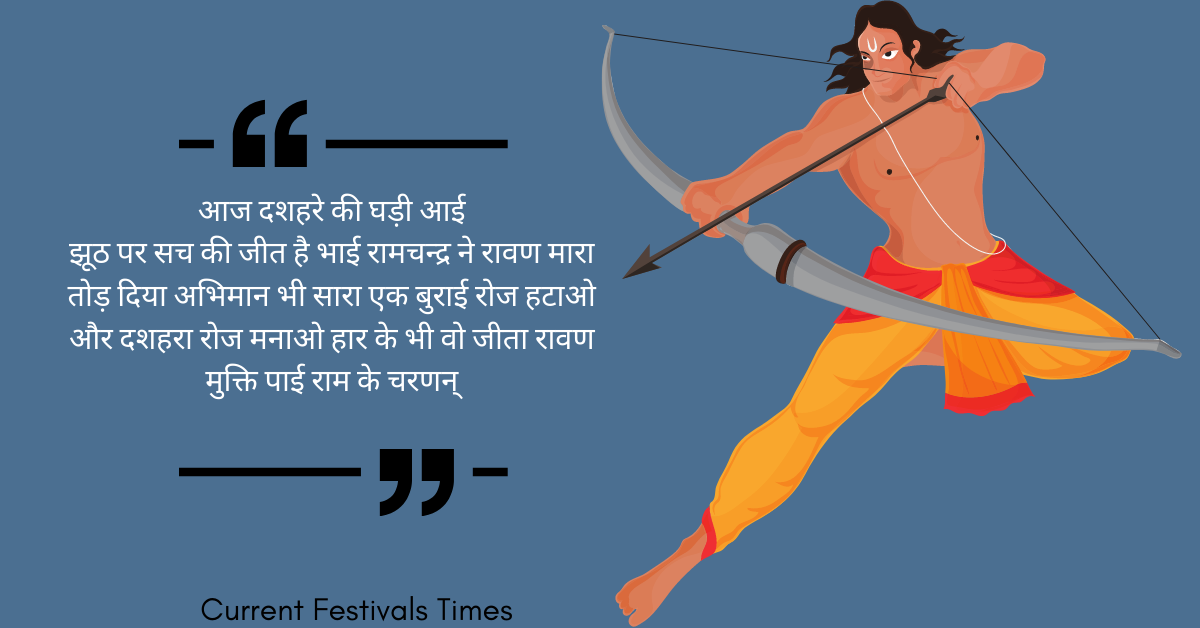 dussehra wishes images hindi
