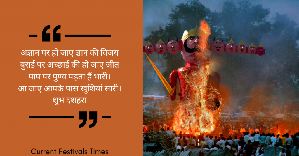 dussehra wishes quotes in hindi 2020