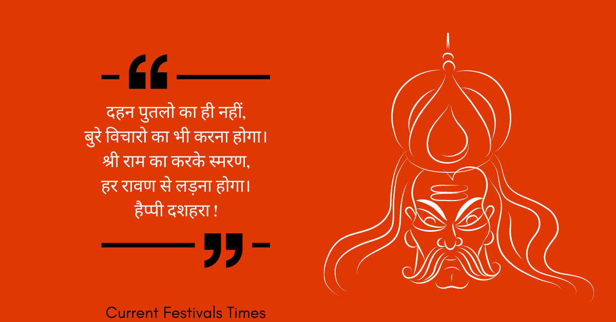 dussehra wishes quotes in hindi hd