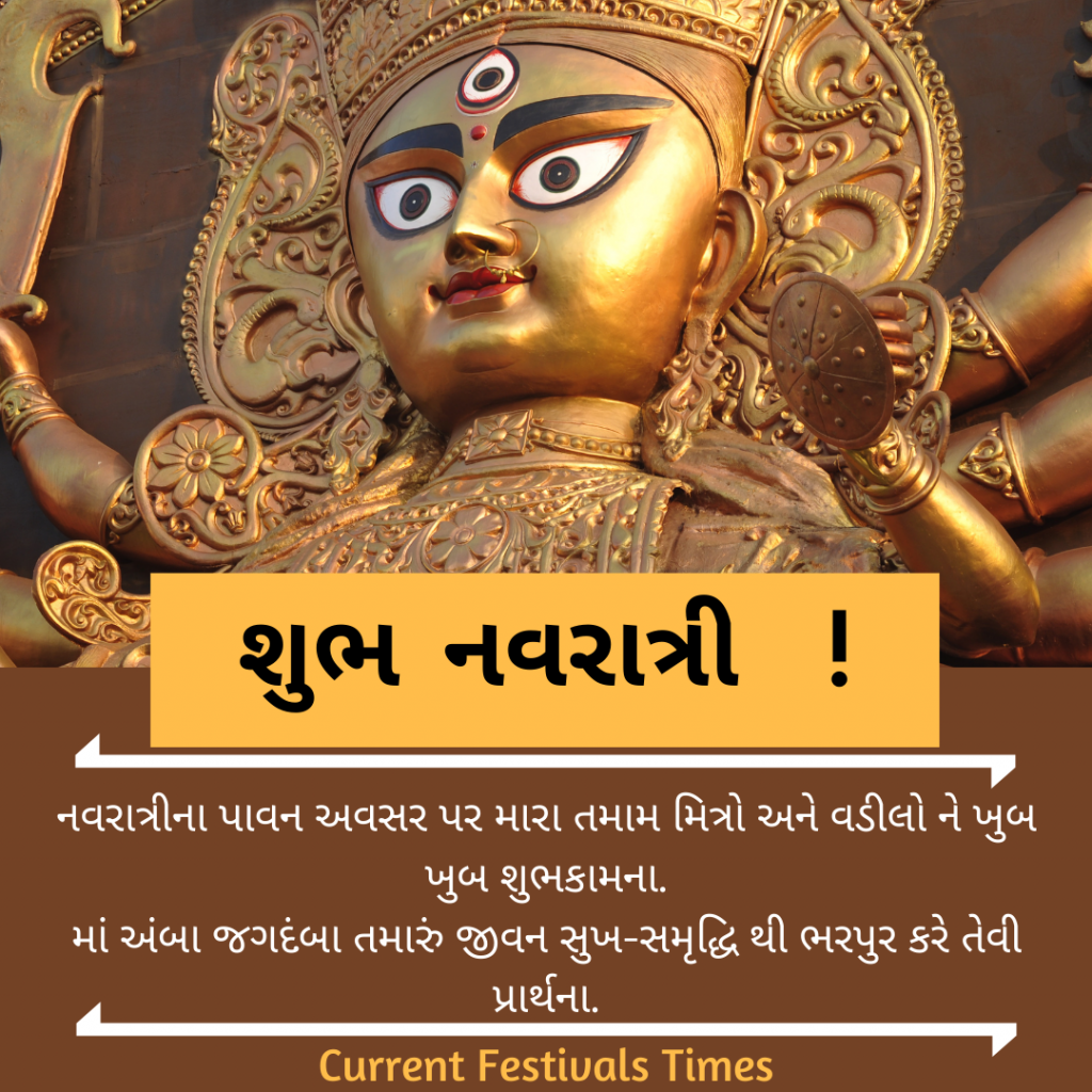 happy navratri quotes in gujarati 2020
