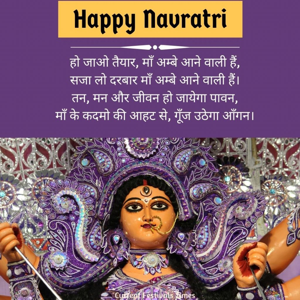 happy navratri status hindi