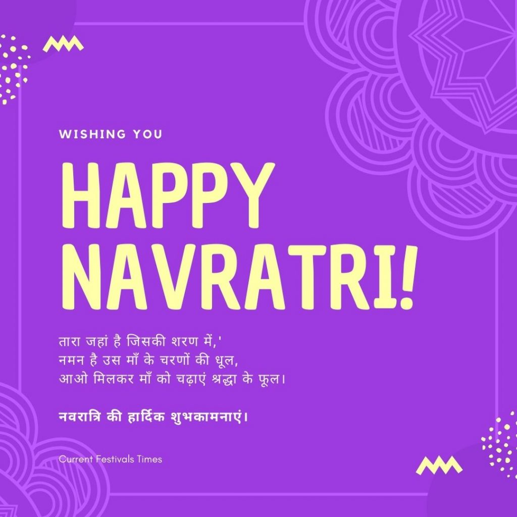 happy navratri wishes hindi status