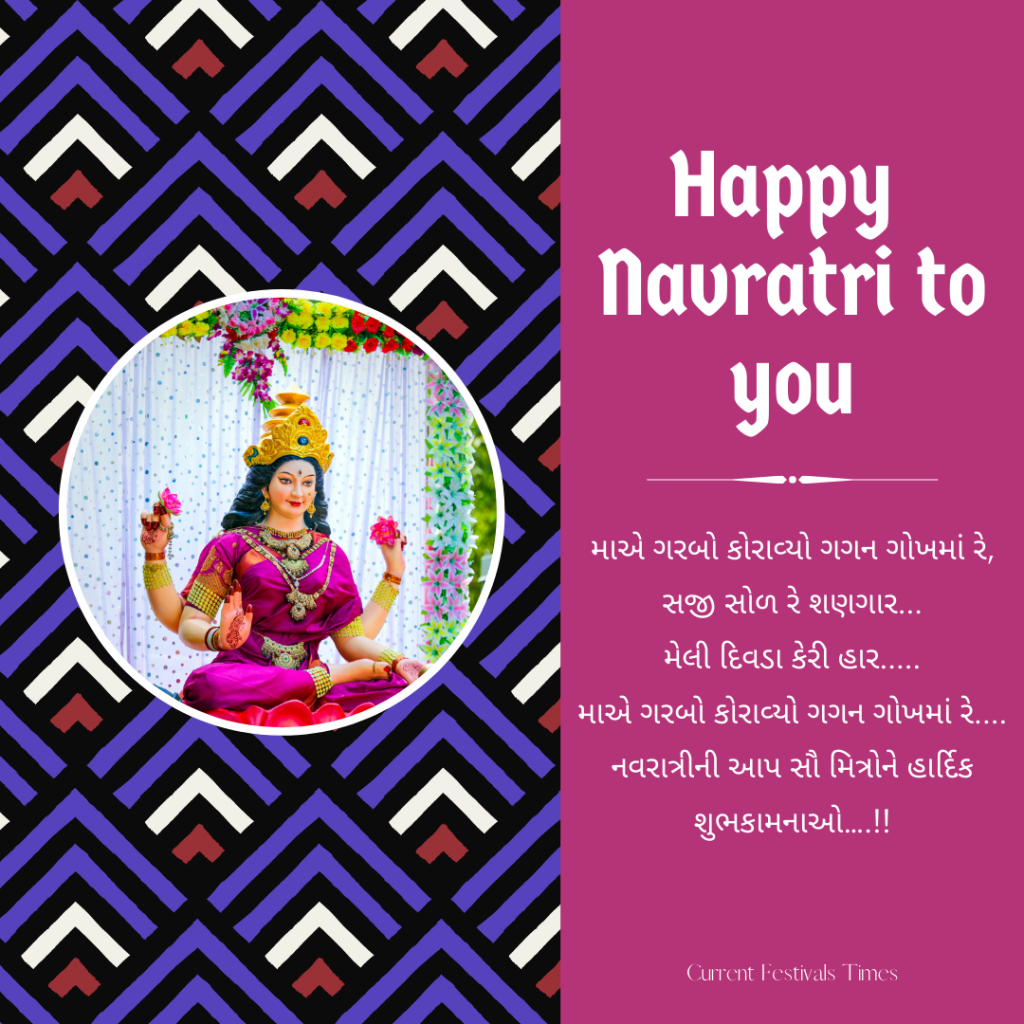 happy navratri wishes in gujarati