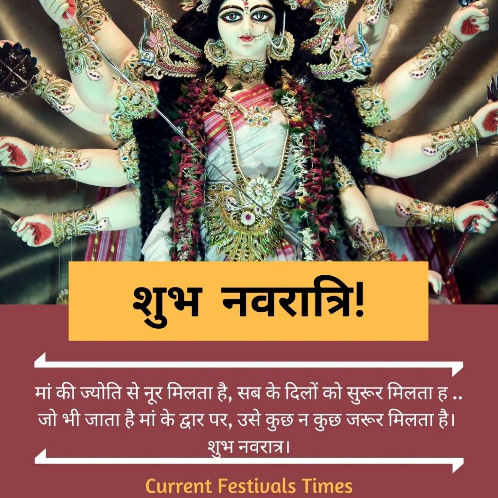 happy navratri wishes sms in hindi
