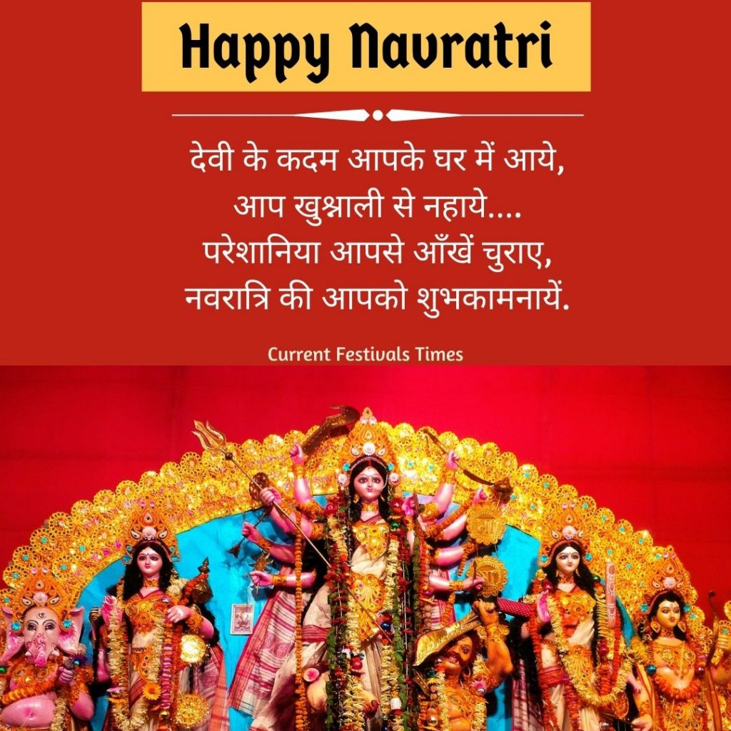 hindi wishes for navratri