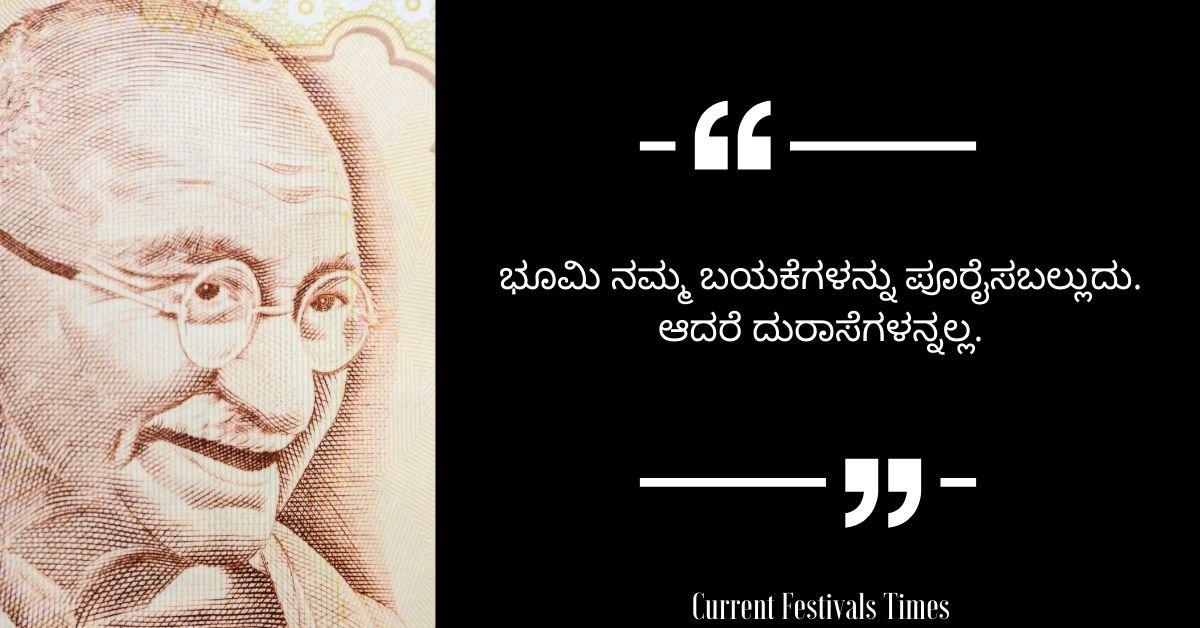 mahatma gandhi quotes in kannada