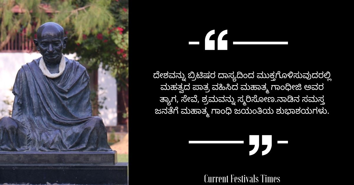 mahatma gandhi quotes in kannada