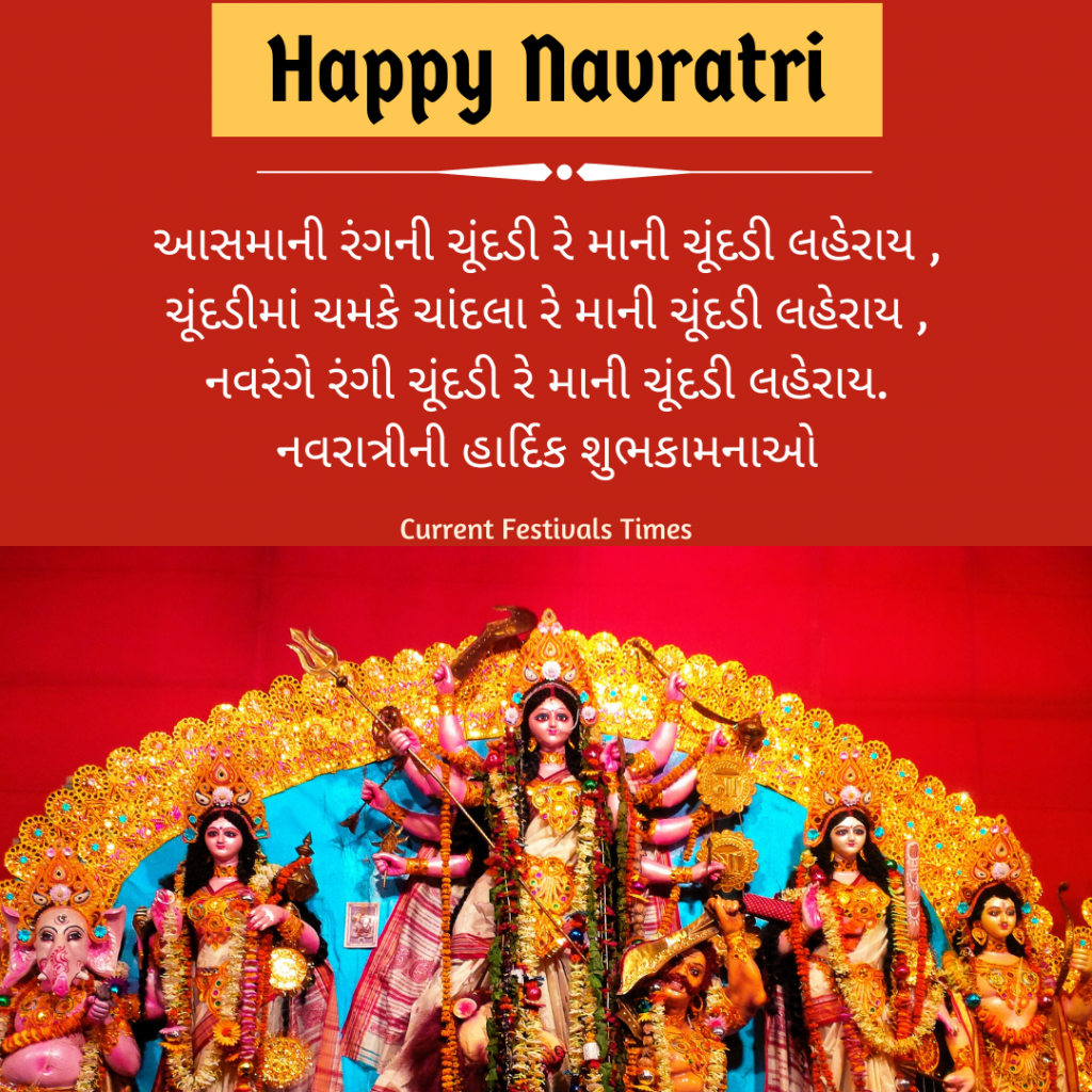 navratri 2020 wishes in gujarati